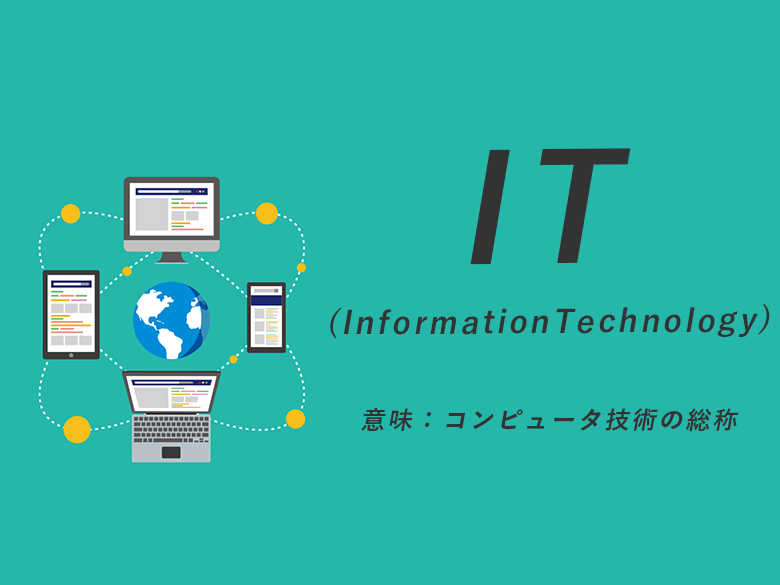 IT(InformationTechnology)